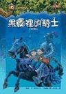 書立得-神奇樹屋2:黑夜裡的騎士...