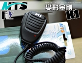 《飛翔無線》MTS 變形金剛 K1 手持麥克風〔 MTS-TW2VU MTS-F28R MTS-128 MTS-188 MTS-137 MTS-437 〕