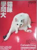 【書寶二手書T1/寵物_YCB】貓咪學問大:人類最想問的80個喵什麼_德斯蒙德.莫里斯