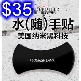 FLOURISH LAMA 隨手貼 強黏性 橡膠隨手貼 兩款入 手機支架 G-32