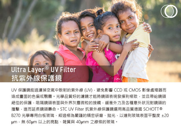 【STC】Ultra Layer® UV-Silvery Filter 58mm 抗紫外線保護鏡(銀環)