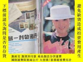二手書博民逛書店罕見中國婦女1991.1Y18256