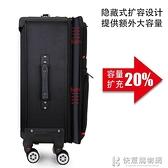 大容量行李箱男學生拉桿箱牛津布萬向輪密碼旅行箱皮箱28寸 快意購物網