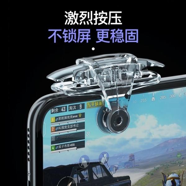 吃雞神器自動壓槍蘋果專用裝備全套輔助器使命召喚遊戲手柄和平精英按鍵外設透視物