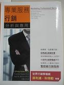 【書寶二手書T1/大學商學_KPP】專業服務行銷:分析與應用_Philip Kotler