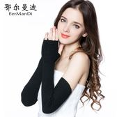 羊絨手臂套袖套女秋冬季長款露指半指手套針織加厚保暖羊毛假袖子