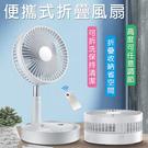 可遙控便攜式折疊風扇 方便攜帶 電扇 直...