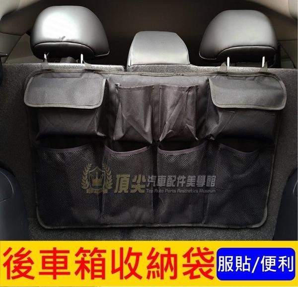 福特FORD【KUGA後車廂收納袋】庫卡 汽車置物套 後備廂收納袋 後座椅背懸掛帶