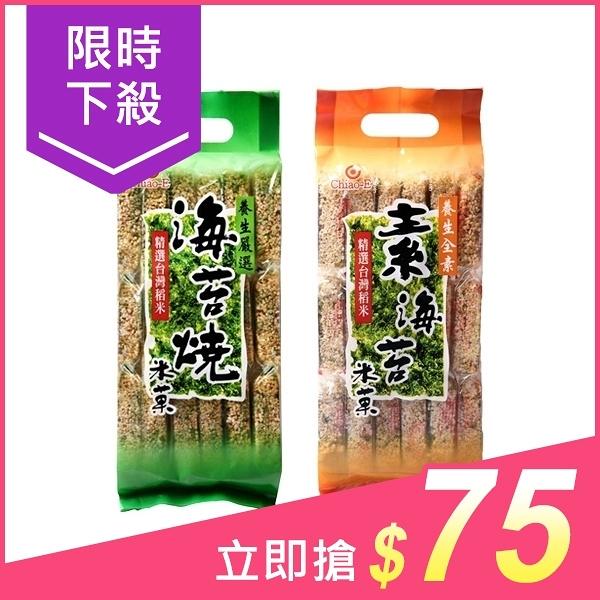 Chiao-E 巧益 嚴選海苔燒米果/養生素海苔米果(306g) 款式可選【小三美日】原價$99