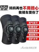 kufun兒童平衡車頭盔軟護具套裝騎行護膝護肘寶寶滑板滑步車防摔 後街五號