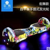 手提雙輪平衡車兩輪代步思維體感電動滑板漂移平衡車 igo 貝兒鞋櫃