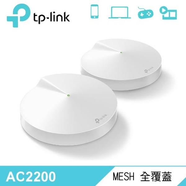 【TP-LINK】Deco M9 Plus 路由器網路分享器(2入組) 【贈不鏽鋼環保筷】
