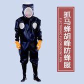 馬蜂服防蜂衣連體加厚帶風扇全套透氣專用防護服全身消防服馬蜂衣igo 摩可美家