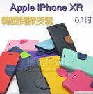 【韓風系列】Apple iPhone XR 6.1吋 翻頁式側掀插卡皮套/保護套/支架斜立/TPU軟套/A2105-ZW