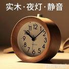 鬧鐘 北歐風格實木鐘錶臥室床頭鐘學生靜音時鐘兒童小鬧鐘創意簡約座鐘 科技藝術館