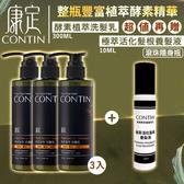 【3瓶優惠組】CONTIN 康定 酵素植萃洗髮乳 300ML/瓶 洗髮精-贈1瓶10ml 養髮液隨身瓶