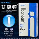 ★全館免運★保險套Fuji Neo IC...