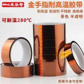 金手指茶色高溫膠帶耐熱轉印3D打印聚酰亞胺絕緣膠紙線路包扎防焊「青木鋪子」