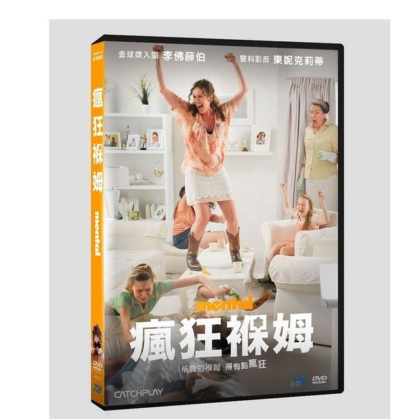 【停看聽音響唱片】【DVD】瘋狂保母