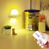 飛碟智能帶遙控led小夜燈插座式插頭家用懶人可調光臥室壁燈搖控WY