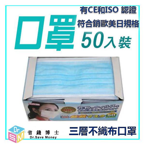 一次性三層不織布防護口罩(50入) 60元