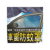 汽車前窗防蚊罩遮陽罩2入