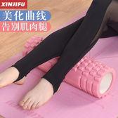 泡沫軸肌肉放鬆滾軸狼牙棒keep瑜伽柱健身按摩器棒瑯琊棒滾輪 夏洛特