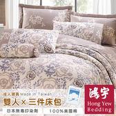 A0632【鴻宇HongYew】香榭玫瑰雙人三件式床包組