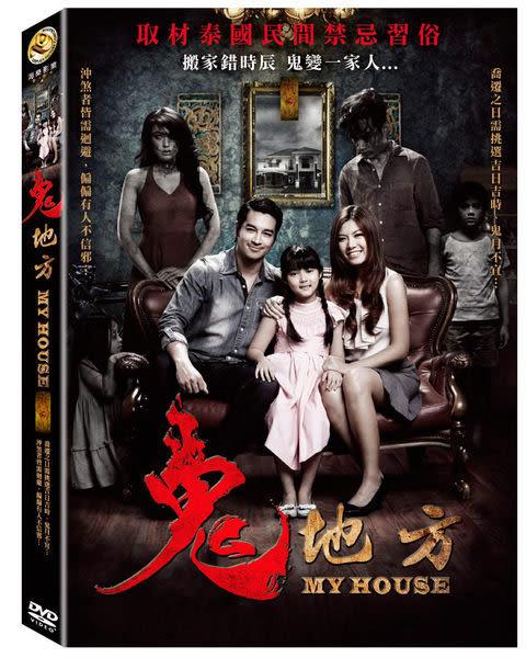 鬼地方 DVD (購潮8)