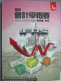 【書寶二手書T3/大學商學_PIP】實用會計學概要(3版)_馬君梅