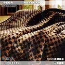尊爵黃金貂系列‧專櫃首選‧【LV金貂】~日本最頂級 三菱毛布材質 尺寸180cm*230cm