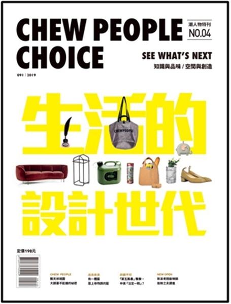 CHEW PEOPLE CHOICE 潮人物特刊 第4期:生活的設計世代
