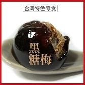 黑糖梅 懷舊的黑糖酸梅麥芽糖 酸酸甜甜真濃郁 台灣特產【AK07017】i-style居家生活