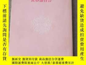 二手書博民逛書店Myダーリン・ライオン罕見7 (フラワーコミックス) 日文原版漫