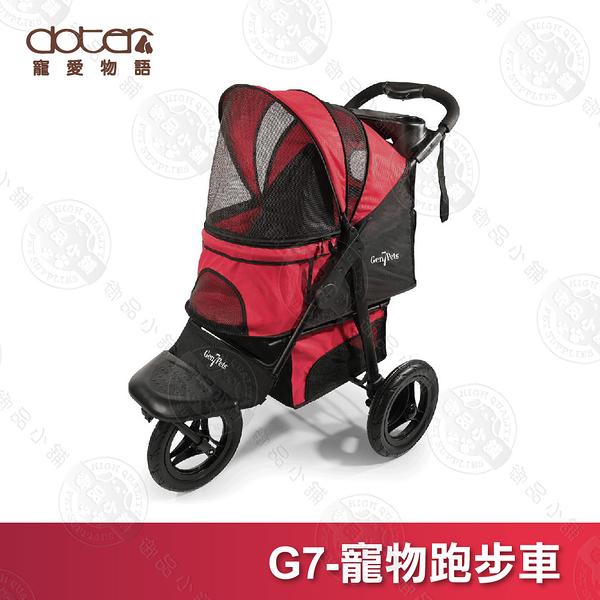 Doter寵愛物語 G7 寵物跑步車 素紅色小方格 後輪一踩雙煞系統 車體輕巧 移動方便 寵物推車