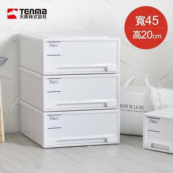 【日本天馬】Fits MONO純白系正方45寬單層抽屜箱-高20CM-3入(日式/整理/收納/置物箱/儲物/兒童)