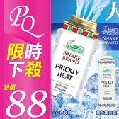 泰國 蛇牌爽身粉/痱子粉 280g 大罐裝 清涼爽身【PQ 美妝】