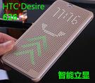 King*Shop~HTC 626智能立...
