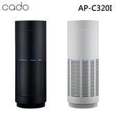 註冊送濾網享24期0% CADO LEAF 320i 空氣清淨機無線遠端控制 公司貨 免運費 AP-C320I