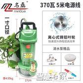 抽水機 370W單相家用電潛水泵1寸220V抽水機井用農用 戶外澆灌抽水泵JD 智慧e家