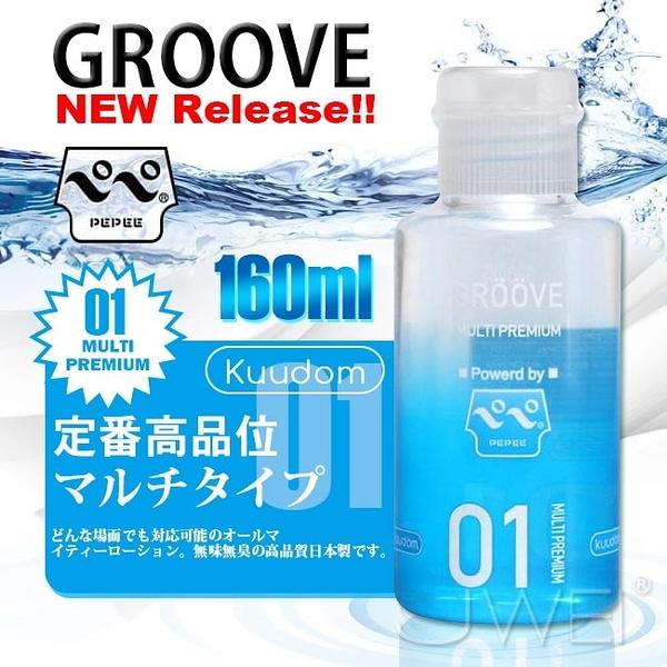 傳說情趣~日本原裝進口NPG.GROOVE 01 マルチプレミアム潤滑液-160ml