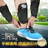 隱形沙包男女負重綁腿跑步沙袋綁腿鉛塊鋼板可調節運動隱形沙包綁手裝備【好康八八折】