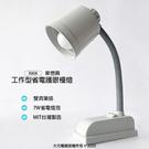 【東懋興】工作型省電護眼檯燈 桌燈 R8...