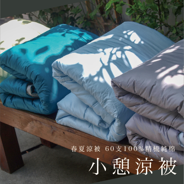《60支紗》春夏涼被 5x7尺/100%精梳棉【小憩涼被 素色-共四色】-麗塔寢飾-