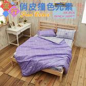 床包/獨家流行俏皮撞色元素系列-雙人床包四件組.迷情紫幽/伊柔寢飾