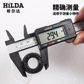 卡尺 塑料尺電子數顯卡尺 游標高精度0-100-150mm迷你油標量尺子 韓菲兒