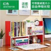 兒童書架辦公書桌面置物架收納宿舍小書櫃簡約現代igo生活優品