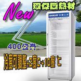 ◤台灣三洋400L冷藏櫃 SRM-400◢冷度可調整+2度C~+10度C ⊙新登場⊙