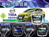 【專車專款】2017年NISSAN TIIDA專用9吋觸控螢幕安卓多媒體主機*無碟四核心