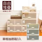 收納櫃/置物櫃/衣櫃 極簡澈亮可自由堆疊單格抽屜_3入  dayneeds